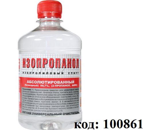 Растворитель: Изопропанол абсолютированный 99,7% (0,5л/0,4кг) ГОСТ9805-84