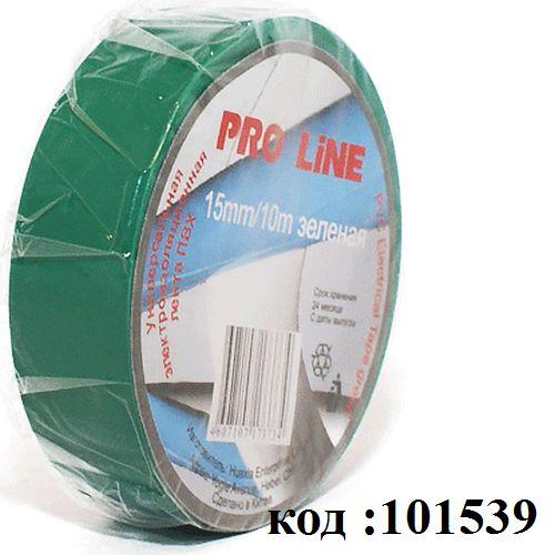 Изолента 15/10 зеленая  PROLINE (истек срок хранения)