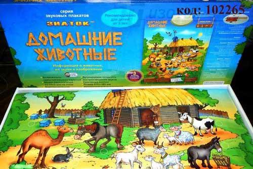 """Звуковой плакат """"Домашние Животные"""""""