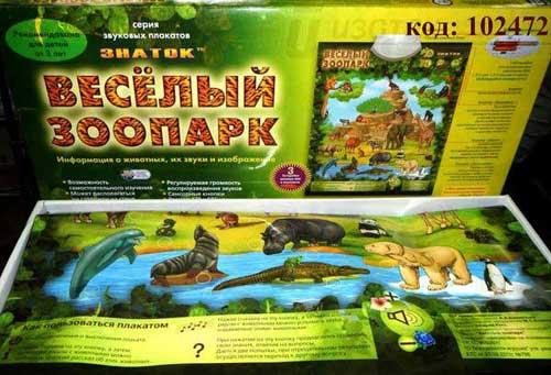 """Звуковой плакат """"Весёлый Зоопарк"""""""