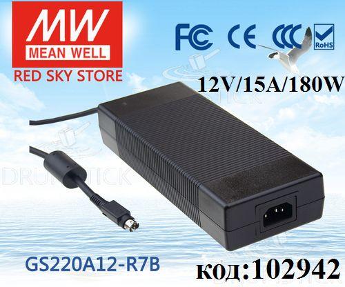 AC/DC ~220V->12V- 15,0A адаптер блок (GS220A12-R7B)