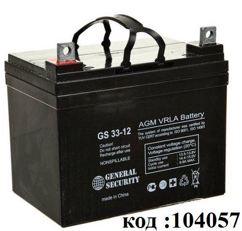 Аккумулятор GS 33-12 (12V- 33Ah)