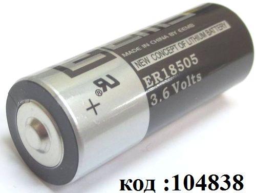 Литиевая батарея EEMB 3,6V (ER18505)