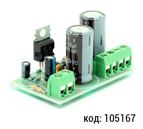 Конструктор BM2037 -Усилитель НЧ 18 Вт, моно (TDA2030)