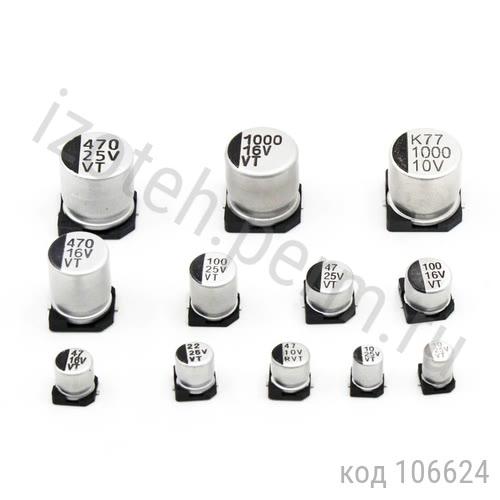 Конденсатор  SMD-16В-47 мкф (CA016M0047RED-0605) YAGEO
