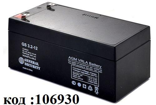 Аккумулятор GS 3,2-12 (12V-  3,2Ah)