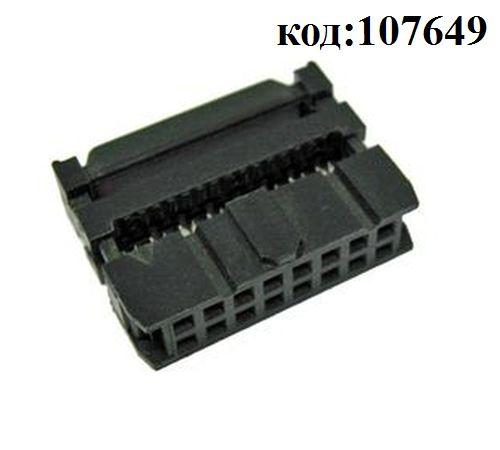 Разъем на плоский кабель 2х 8 (м) (IDC-16)