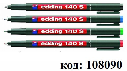 Маркер для надписей на ПВХ Edding 140S, d=0,3 мм (набор, 4 цвета)