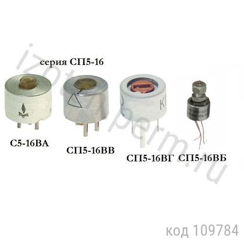 Резистор СП5-16ВА-0,25Вт-4,7 ОМ-5%