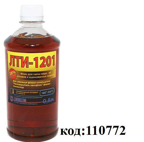 Флюс ЛТИ-120,  500 мл. (спиртовой) (ЛТИ-1201)