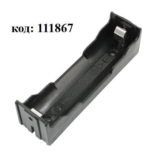 Корпус для батарей типа 18650 (Battery Holder for Li-ion 1X18650)