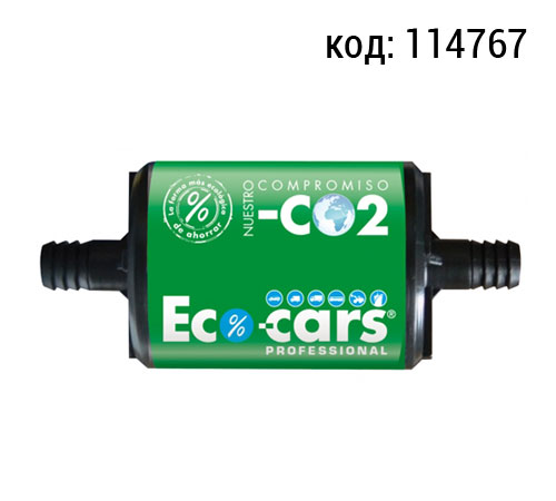 Катализатор топлива Eco-cars (d=12 mm)