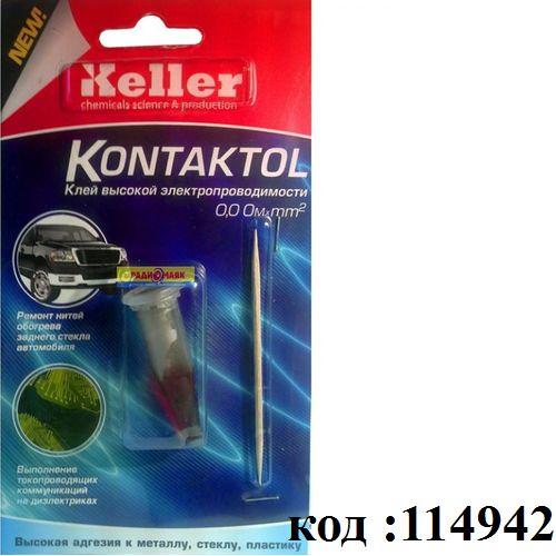 Клей токопроводящий Контактол-А (2 г) на серебре (истек срок хранения)