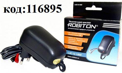 Зарядное устройство-LAС12-1000