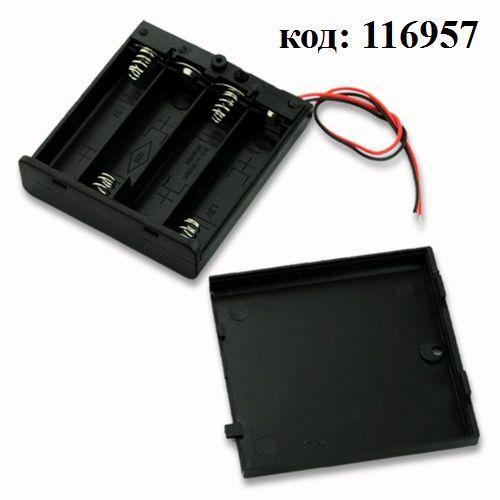 "Корпус для 4-х батареек типа ""AA"" (BH640) закрытый,с выводами"