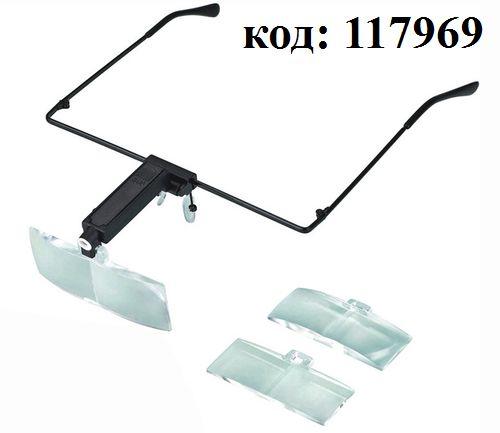 Очки монтажные TK1004-L
