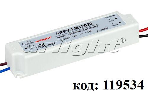 AC/DC ~220V->12V-  1,67A в корпусе IP-67 (ARPV-LM12020)