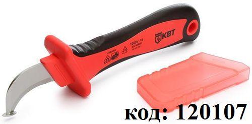 Нож диэлектрический для удаления оболочек кабелей НМИ-01 КВТ