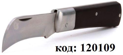Нож для снятия изоляции монтерский  НМ-02 (КВТ)