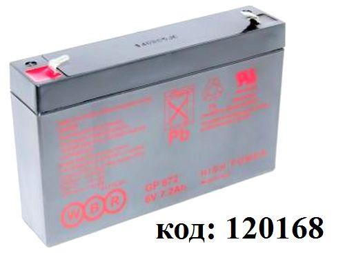 Аккумулятор WBR GP 672  (6V- 7,2Ah)