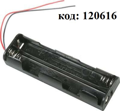 "Корпус для 4-х батареек типа ""AA"" (BH344A) с выводами"