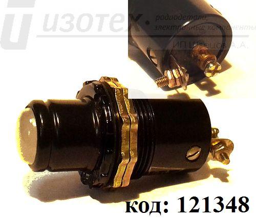Арматура сигнальная:ОСЛТ-37Б молочный