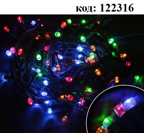 Гирлянда 120LED 220V 12.8m Blue, Green, Yellow, Red