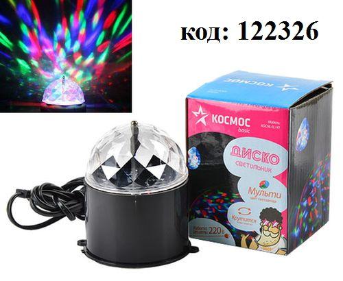 "Светильник LED EL141 ""Диско"" RGB (220V)"