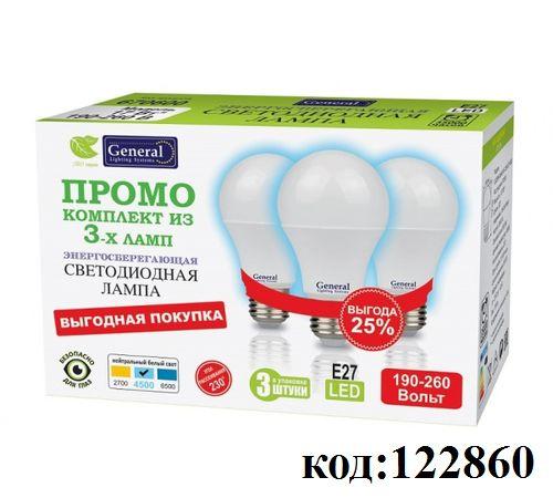 Комплект светодиодных ламп (3 шт) -E27 11 Вт, 220В, 6500К, 700 Лм (GLDEN-3WA) General