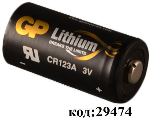 Эл. питания GPCR123A