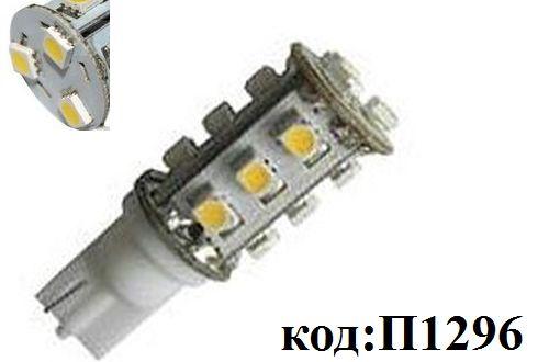 светодиодная - автолампа Т10 15LED3528 10-30V  Белый теплый.