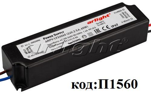 AC/DC ~220V->24V-  2,5A в корпусе IP-67 (ARPV-LV24060)