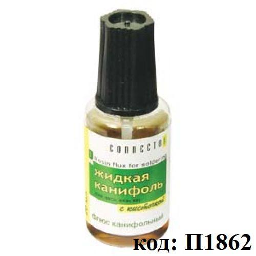 Канифоль жидкая (спиртовая)   20 мл, с кистью