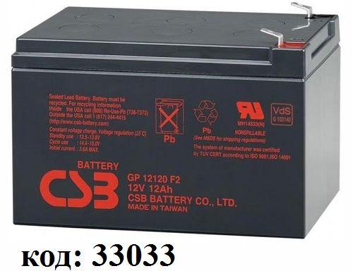 Аккумулятор CSB GP 12120 (12V- 12Ah)