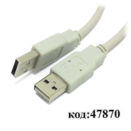 Кабель USB (п-п) тип А-А; 1,5 м (SCUAA-1,5)