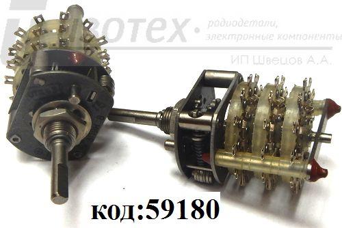ПГ3 -3П9НВ 90-92г