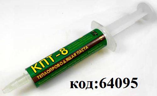 Паста теплопроводная КПТ-8 (20гр/12мл) шприц