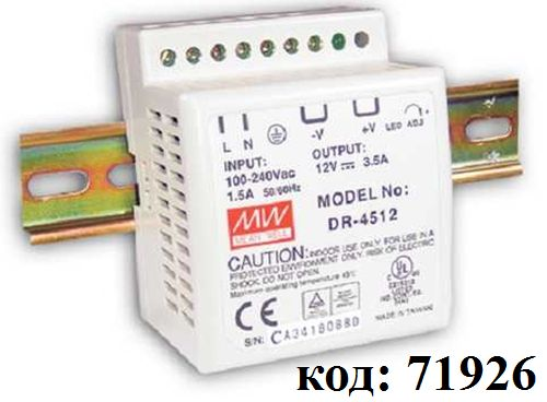 AC/DC ~220V->12V-  3,50A на DIN-рейку (DR-4512)