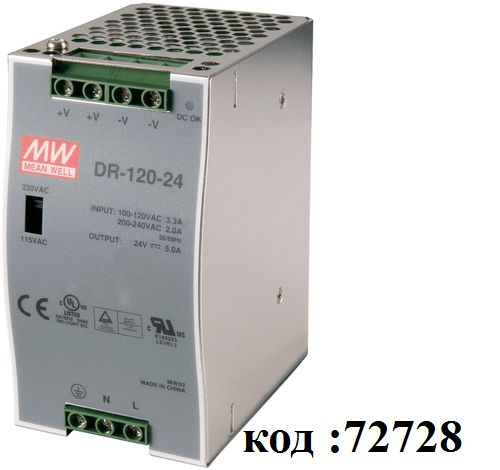 AC/DC ~220V->24V-  5,0A на DIN-рейку (DR-120-24)