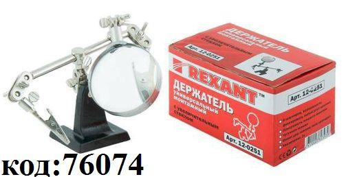 Держатель для платы  с лупой х3 (HT-390) (ZD-10D)
