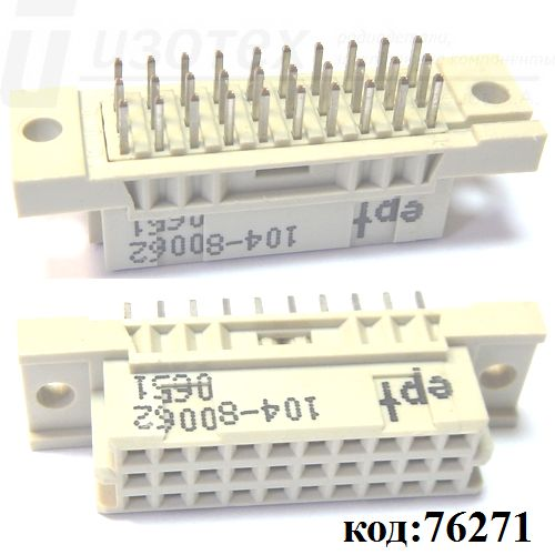 DIN 41612 30 pin (м) конт. 4,0 мм 3 ряда (104-80062), шаг 2,54 мм