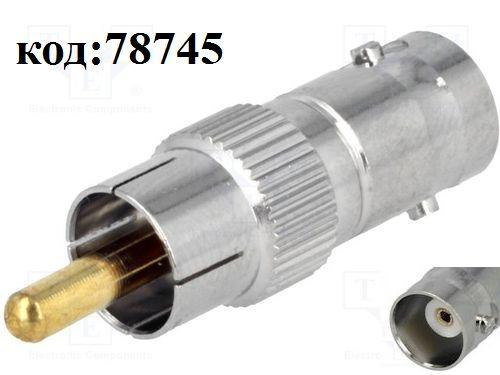 Переходник BNC (м) - RCA (п) (BNCJ-RCAP) (BNC-156) (GB-156)