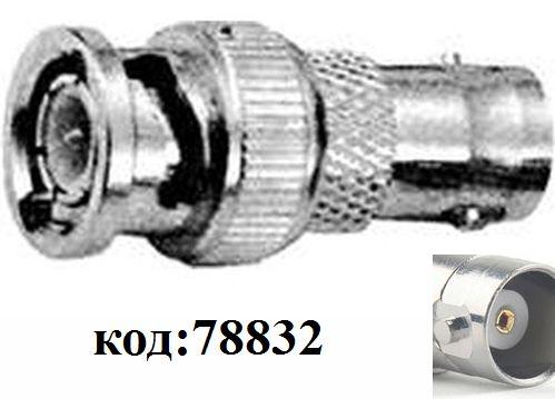 Переходник BNC (п) - BNC (м) (BNCP-BNCJ) (BNC-7047) (GB-164)