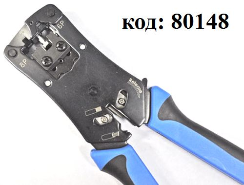 Клещи для обжима разъемов RJ-11,12,45 и (4P4C) (профессион.) (HT-N468/HT-N468B)