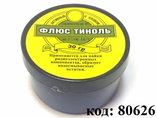 Паста паяльная ТТ (Тиноль) (30 гр)