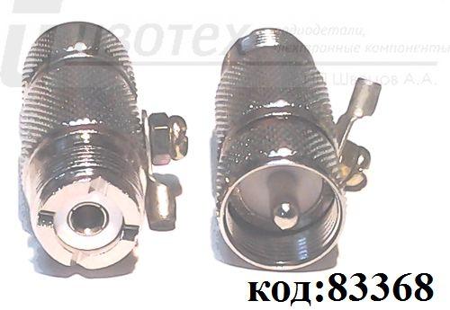 Переходник UHF (п) - UHF (м) (UHFP-UHFJ) (UHF-7516) (GU-618)