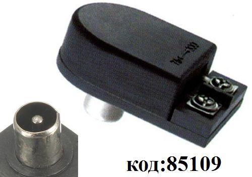 TV-вилка на кабель, угловая 5046 (5007) 300 Ом  --> 75 Ом  (согласующий трансформатор)