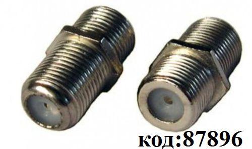 Переходник F (м) - F (м) (F-I)  (GF-818) (F-7242) без гайки
