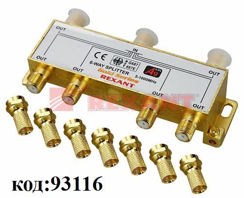 Разветвитель на 6 TV (Splitter 5-1000mhz) + 7 F-коннекторов RG-6 Rexant (05-6104-1)