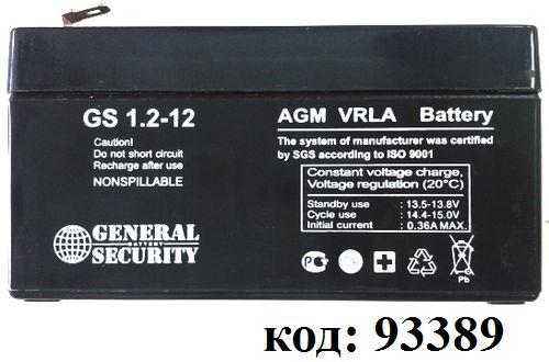 Аккумулятор GS 1,2-12 (12V-  1,2Ah)